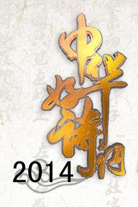中华好诗词  第二季