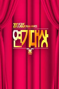 SBS演技大赏 2013