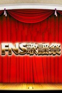 FNS歌谣祭 2013