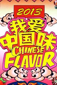 我爱中国味 2013