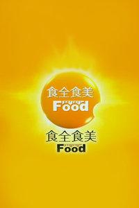 食全食美 2011