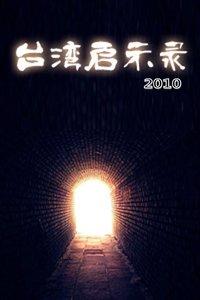 台湾启示录 2010