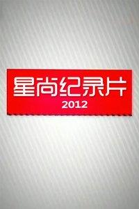 星尚纪录片 2012