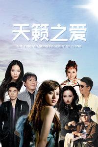 天籁之爱•藏歌会 第三季