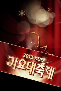 KBS歌谣大祝祭 2013