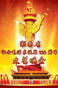 湖南省纪念毛泽东诞辰120周年文艺晚会