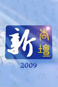 新杏坛 2009