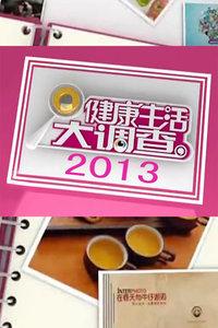 健康生活大调查 2013