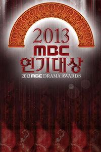MBC演技大赏 2013
