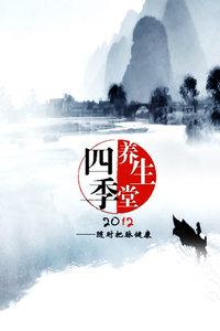 四季养生堂 2012