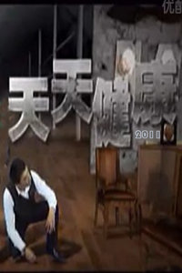 天天健康 2011