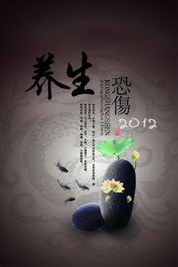 养生  贵州卫视 2012
