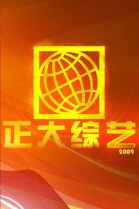 正大综艺 2009