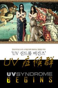 UV症候群 2010