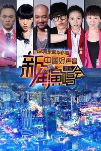 中国好声音新年演唱会 2014