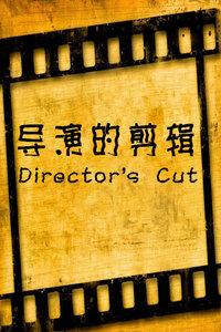 导演的剪辑2-公路电影 2011