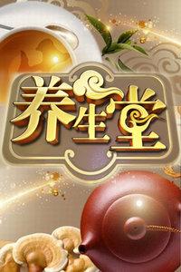 养生堂 2012