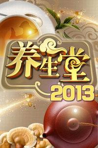 养生堂 2013