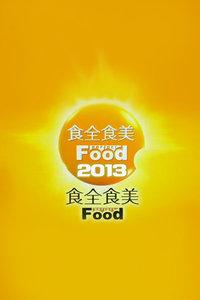 食全食美 2013