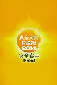 食全食美 2014