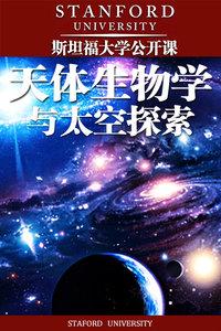斯坦福大学公开课:天体生物学与太空探索