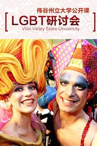 伟谷州立大学公开课:LGBT大会