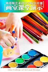 奥蒂斯艺术设计学院公开课:画室课堂演示