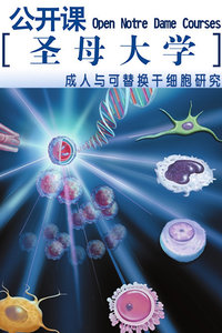 圣母大学公开课:成人与可替换干细胞研究