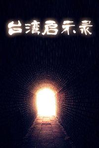 台湾启示录 2011
