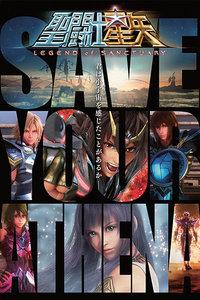 圣斗士星矢剧场版 2014:圣域传说