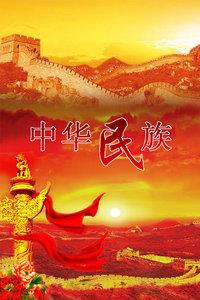 中华民族 2013