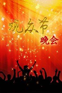 第九届中国电视观众节晚会 2014