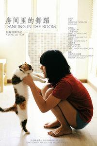 房间里的舞蹈