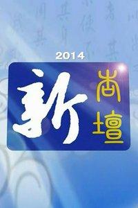 新杏坛 2014