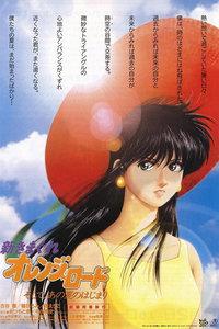 橙路剧场版 1996:而那年夏天
