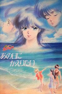 橙路剧场版 1988:但愿重回往日