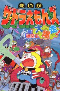 哆啦A梦七小子剧场版 1998:机关车大爆走!