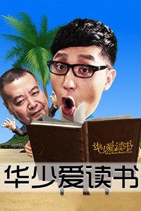 华少爱读书 2014