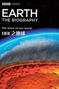 BBC之地球