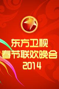 东方卫视春节联欢晚会 2014