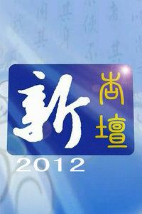 新杏坛 2012