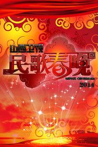 山西卫视民歌春晚 2014