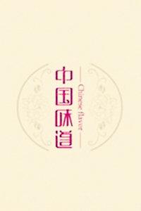 中国味道 2014