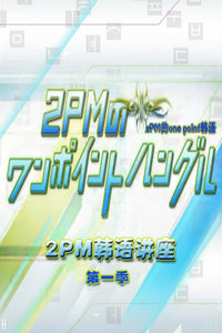 2PM韩语讲座 第一季