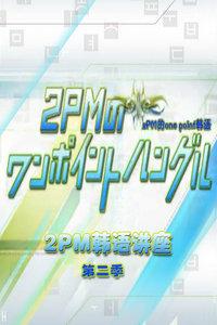 2PM韩语讲座 第二季