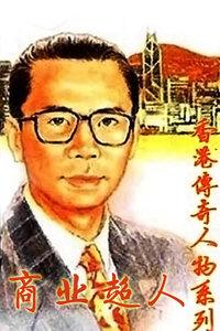 香港传奇人物之商业超人