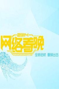 CCTV网络春晚 2014