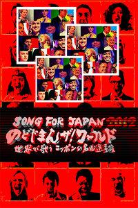 外国人唱日本名曲 2012