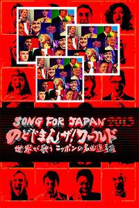 外国人唱日本名曲 2013