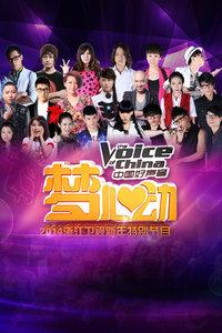 中国好声音春节演唱会 2014
